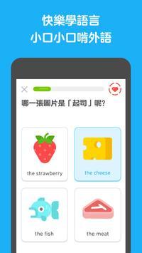 多鄰國(Duolingo) | 免費學習英語 截圖 1