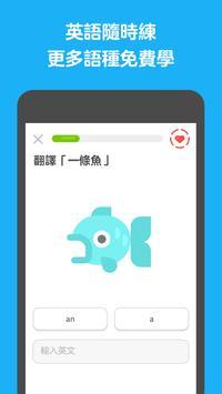 多鄰國(Duolingo) | 免費學習英語 截圖 2