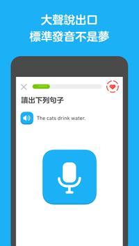 多鄰國(Duolingo) | 免費學習英語 截圖 3