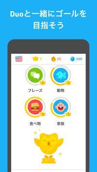 Duolingo スクリーンショット 4