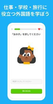Duolingoで英語学習 - リスニングや会話をゲームのように楽しく学べる言語学習アプリ スクリーンショット 4