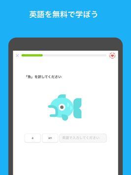 Duolingo スクリーンショット 7