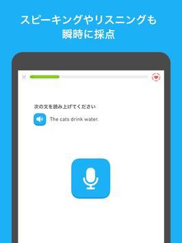 Duolingo スクリーンショット 8