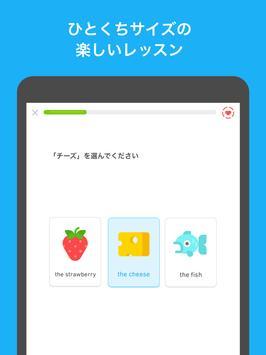Duolingo スクリーンショット 11