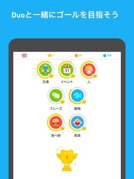 Duolingo スクリーンショット 14