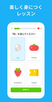 Duolingoで英語学習 - リスニングや会話をゲームのように楽しく学べる言語学習アプリ スクリーンショット 1