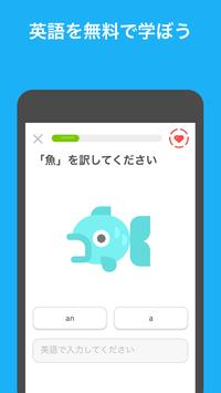 Duolingo スクリーンショット 2