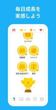 Duolingoで英語学習 - リスニングや会話をゲームのように楽しく学べる言語学習アプリ スクリーンショット 2