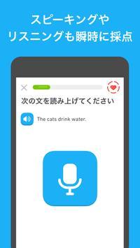 Duolingo スクリーンショット 3