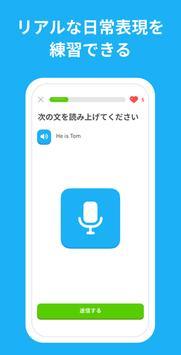 Duolingoで英語学習 - リスニングや会話をゲームのように楽しく学べる言語学習アプリ スクリーンショット 3