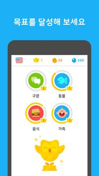 듀오링고(Duolingo): 무료 영어 학습 스크린샷 4