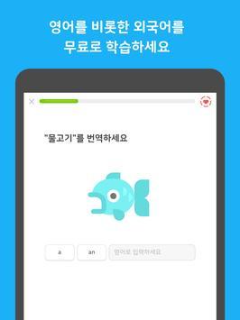 듀오링고(Duolingo): 무료 영어 학습 스크린샷 7