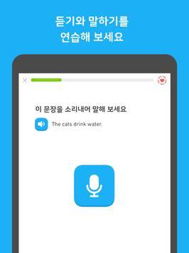 듀오링고(Duolingo): 무료 영어 학습 스크린샷 8