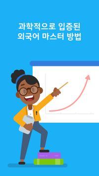듀오링고(Duolingo): 무료 영어 학습 포스터