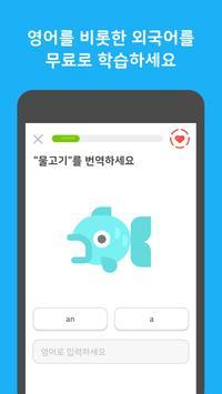 듀오링고(Duolingo): 무료 영어 학습 스크린샷 2