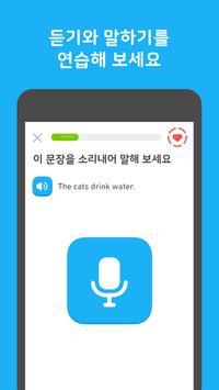 듀오링고(Duolingo): 무료 영어 학습 스크린샷 3