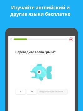 Duolingo скриншот 7