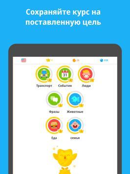 Duolingo скриншот 9