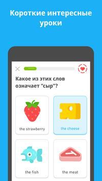 Duolingo скриншот 1