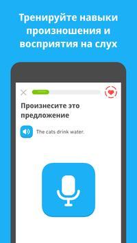 Duolingo скриншот 3