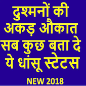 Dushmani Shayari in Hindi(अकड़ औकात स्टेटस हिंदी ) ícone