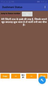 Dushmani Shayari in Hindi(अकड़ औकात स्टेटस हिंदी ) imagem de tela 1