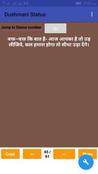 Dushmani Shayari in Hindi(अकड़ औकात स्टेटस हिंदी ) imagem de tela 2