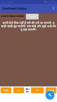Dushmani Shayari in Hindi(अकड़ औकात स्टेटस हिंदी ) imagem de tela 3