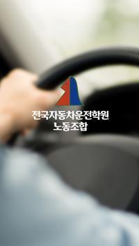 전국자동차운전학원 노동조합 poster