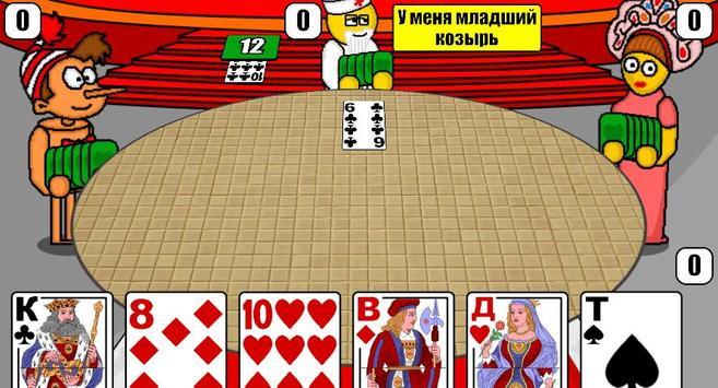 Дурак Плюс screenshot 3