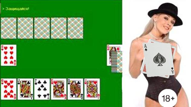карты дурака в бесплатно раздевания в играть играть на