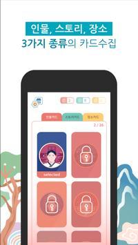 코스맵스(KOSMAPS) - 역사스토리로 읽어보는 한국 관광지 screenshot 1