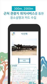 코스맵스(KOSMAPS) - 역사스토리로 읽어보는 한국 관광지 screenshot 4