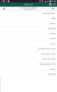 Dvar Malchus screenshot 11