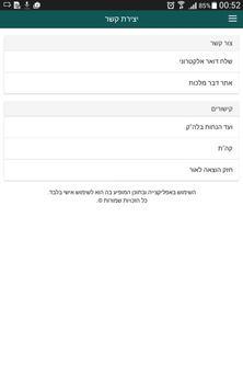 Dvar Malchus screenshot 14