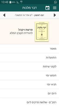 Dvar Malchus screenshot 1