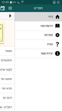 Dvar Malchus screenshot 5
