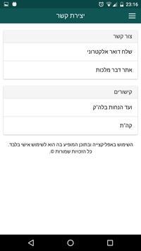 Dvar Malchus screenshot 6