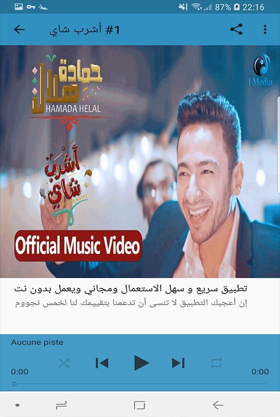 اغاني حمادة هلال بدون نت 2019 Hamada Helal For Android Apk