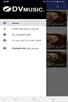 موسيقى زهرة الثالوث screenshot 2
