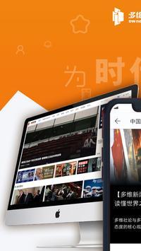 多维新闻 Screenshot 1