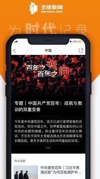 多维新闻 Screenshot 3