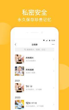 亲宝宝 screenshot 3