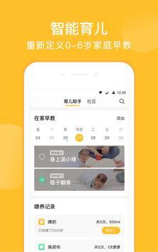 亲宝宝 screenshot 1