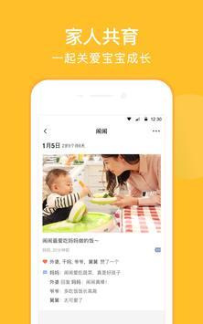 亲宝宝 screenshot 4