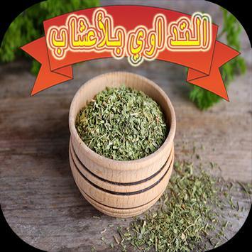 الدواء بلأعشاب 2019 poster