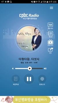 부산 cpbc radio screenshot 2