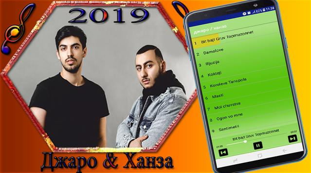 джаро & ханза 2019 poster