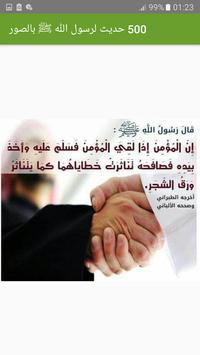 500 حديث لرسول الله ﷺ، بالصور screenshot 4