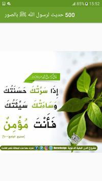 500 حديث لرسول الله ﷺ، بالصور screenshot 6